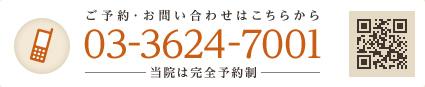 錦糸町 中沢歯科医院 TEL:03-3624-7001