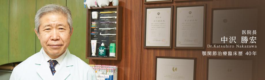 中沢歯科医院 院長 中沢 勝宏