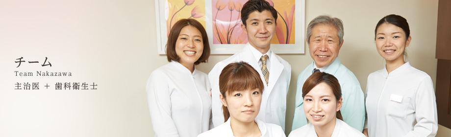 中沢歯科医院 専門チーム